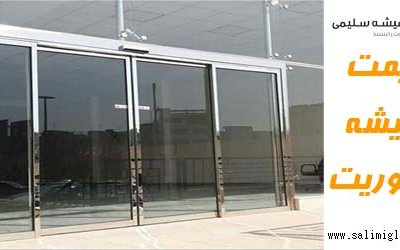 قیمت شیشه سکوریت چگونه محاسبه می شود؟