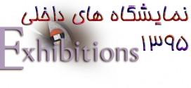 نمایشگاه های داخلی