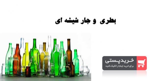 بطری و جار شیشه ای