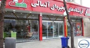 فروشگاه زنجیره ای آلمالی زنجان
