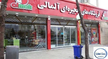 فروشگاه زنجیره ای آلمالی زنجان – درب اتوماتیک