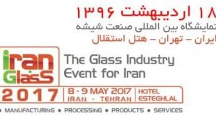 نمایشگاه بین المللی شیشه