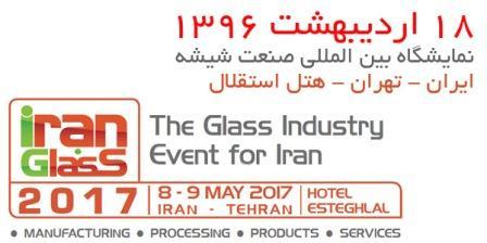 نمایشگاه بین المللی صنعت شیشه – تهران