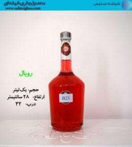 بطری رویال سفید پیچی