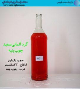 بطری کردآلمانی سفید چوب پنبه