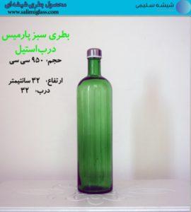 بطری سبز پارمیس پیچی
