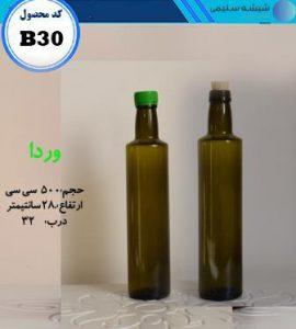 بطری وردا زیتونی 500