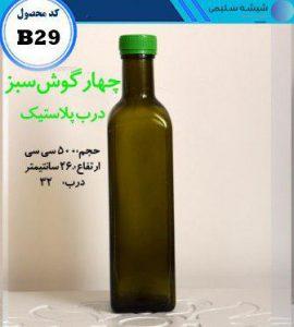 بطری ونیز زیتونی 500