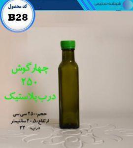 بطری ونیز زیتونی 250