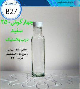 بطری ونیز 250 سفید