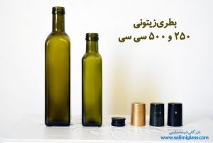 بطری شیشه ای روغن زیتون - 250 و 500 سی سی زیتونی