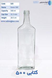 بطری کتابی 500 دستی