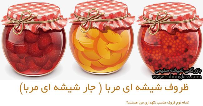 ظروف شیشه ای مربا ( جار شیشه ای مربا)