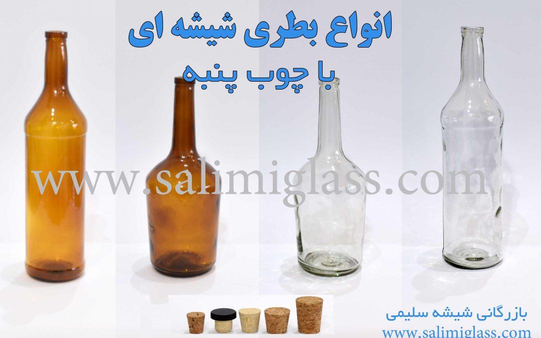 بطری شیشه ای با چوب پنبه