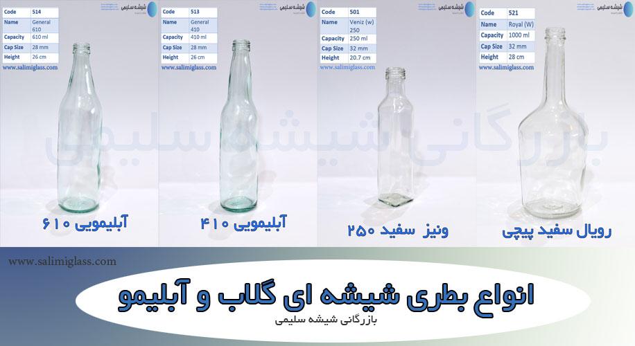 انواع بطری شیشه ای گلاب و آبلیمو