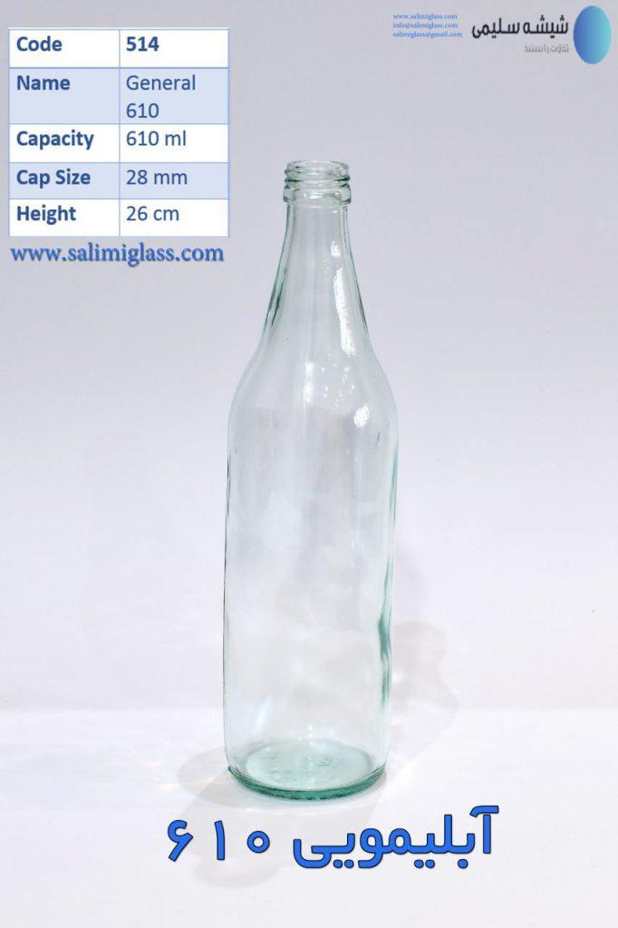 بطری شیشه ای آبلیمویی 600 سی سی