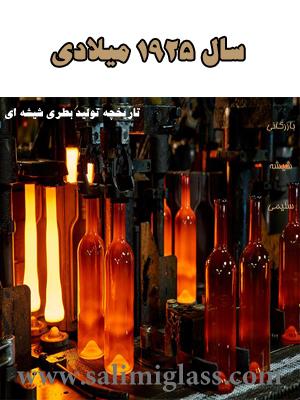 دستگاه IS تولید بطری شیشه ای