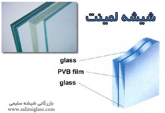 شیشه لمینت - قیمت شیشه لمینت