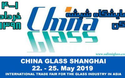 نمایشگاه صنعت شیشه پکن