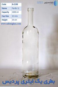 بطری شیشه ای پردیس یک لیتری