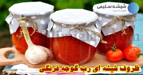 ظروف شیشه ای رب گوجه فرنگی