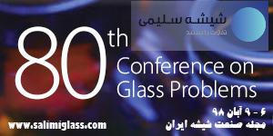 هشتادمین کنفرانس بررسی مسائل صنعت شیشه