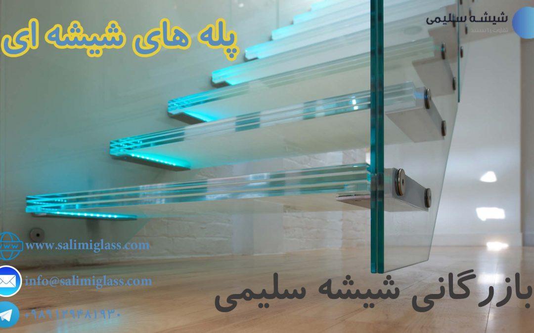 پله شیشه ای - معماری شیشه ای