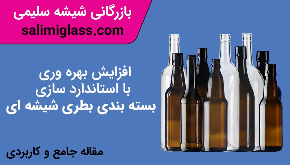 افزایش بهره وری با استاندارد سازی بسته بندی بطری شیشه ای