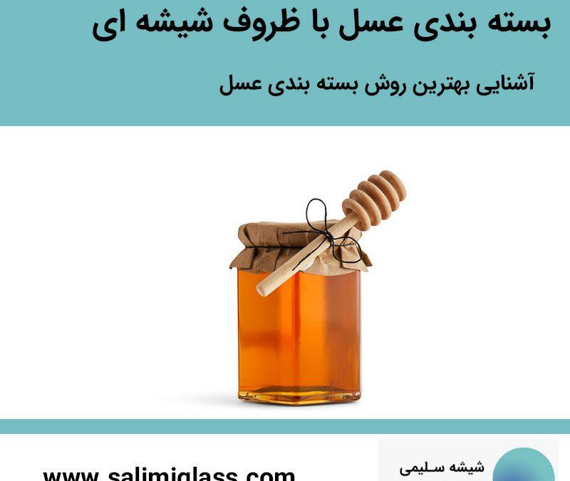 بسته بندی عسل با ظروف شیشه ای