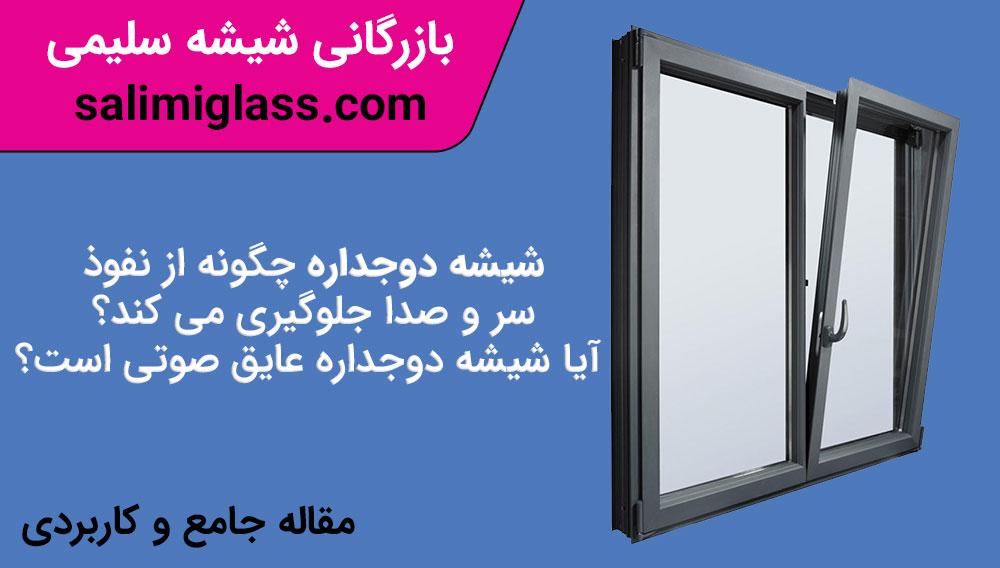شیشه دوجداره عایق صوتی