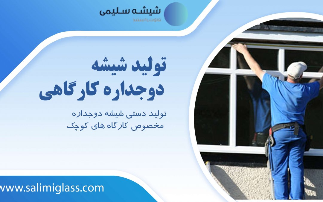 تولید دستی شیشه دوجداره