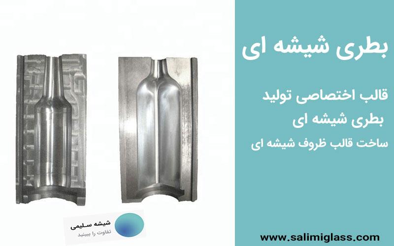قالب اختصاصی تولید بطری شیشه ای