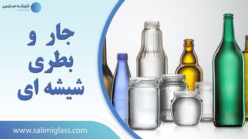 محصول بطری شیشه ای و جار  | بورس فروش جار و بطری شیشه ای