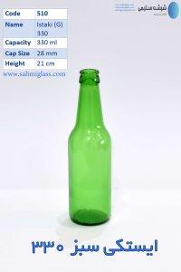 بطری دلستری سبز