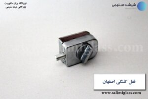 قفل کلنگی اصفهان