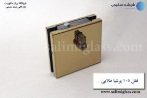 قفل ۱۰۵ پرشیا طلایی
