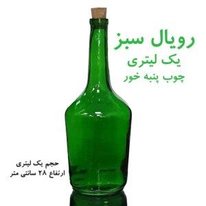 بطری رویال سبز چ