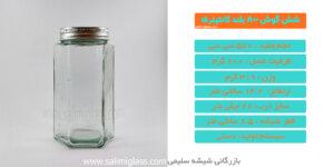 شیشه شش گوش ۸۰۰ گرمی عسل درب کانتینری