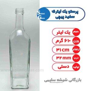 بطری پرستو یک لیتری سقید پیچی