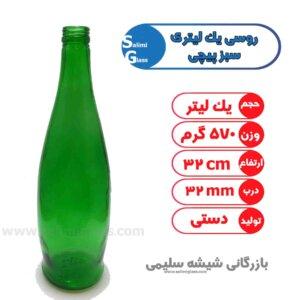بطری روسی سبز پیچی