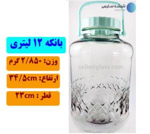 بانکه شیشه ای 12 لیتری